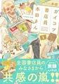 ガイコツ書店員本田さん 本田 全4巻