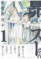 昴とスーさん 高橋那津子 1~3巻