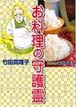 お料理の守護霊 竹田真理子 1~3巻
