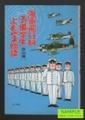 海軍飛行科予備学生よもやま物語
