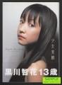 黒川智花写真集 -少女覚醒-
