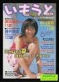 いもうと -気分はもう夏、弾けるニューアイドル!- 2003年6月号