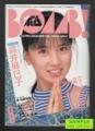 ボム! BOMB! -巻頭大特集 おニャン子クラブNo.16 高井麻巳子- 1986年8月号