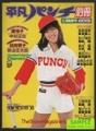 平凡パンチ別冊 -桜と美を競うNUDEと歌と劇画特集- 1979年5月号