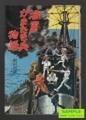 海軍かまたき兵物語