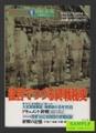 歴史と旅 増刊 -証言でつづる終戦秘史-