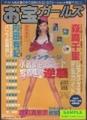 お宝ガールズ スペシャルVol.1 -無名時代のうれし恥ずかし写真 ヴィンテージ水着&セミヌード写真集の逆襲-