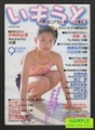 いもうと -可愛いピュアローティーン!- 2002年9月号