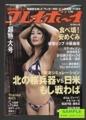 週刊プレイボーイ -緊迫シミュレーション 北の核兵器vs日米もし戦わば- 2006年10月30日創刊月間超特大号