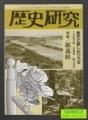 歴史研究 -特集 源義経- 1993年6月号