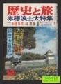 歴史と旅 -赤穂浪士大特集- 1977年12月号