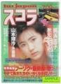 スコラ -特別編集 フーゾクの最前線より愛をこめて!!やがて処女のいなくなる日リポート- 1987年7月9日号