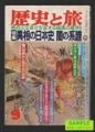歴史と旅 -特集 異相の日本史闇の系譜 冥府の王者が支配する暗黒の魔界!!- 1991年9月号