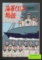 海軍くろしお物語