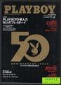 PLAYBOY 月刊プレイボーイ日本版 -PLAYBOY米版50周年記念号/総力特集 PLAYBOYが選んだ50人のプレイボーイ- 2004年2月号