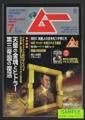 ムー mu -総力特集 天皇の金塊と第三帝国の復活- 2010年7月号