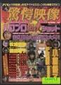 TV驚愕映像コレクション VOL.4 -禁断のアイドル最新Hシーンがすべて手に入る!-
