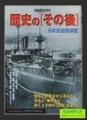 別冊歴史読本 -歴史の[その後]日本史追跡調査-
