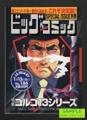 ビッグコミック別冊 特集ゴルゴ13シリーズ No.186
