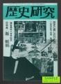 歴史研究 -特集 源頼朝- 1992年7月号