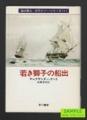 海の勇士/ボライソー・シリーズ<1> 若き獅子の船出