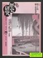 歴史研究 -特集 第十七回郷土史研究賞- 1992年4月号
