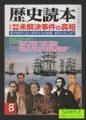歴史読本 -特集 幕末維新未解決事件の真相- 2001年8月号