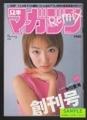 マガジン・リミックス Vol.01 -創刊号 特集・沖縄-