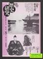 歴史研究 -特集 急襲!厳島合戦- 1992年5月号