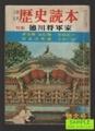 歴史読本 -特集 徳川将軍家- 1968年4月号