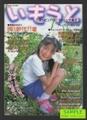 いもうと -ニューアイドルたちは元気いっぱい花盛り!- 2002年11月号