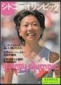 シドニーオリンピック -栄光と感動の記録-