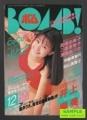 ボム! BOMB! -巻頭特集 前代未聞の初水着・初ビキニとは? 井上麻美- 1992年12月号