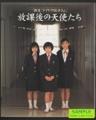 前田愛・浜丘麻矢・大村彩子写真集 -「新生 トイレの花子さん」放課後の天使たち-