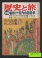 歴史と旅 -特集 徳川十五代の経営学- 1986年12月号
