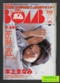 ボム BOMB -巻頭大特集 まなみと京都へ小旅行&ウラ「ほんじょの…。」 本上まなみ- 2000年4月号