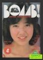 ボム! BOMB! -巻頭大特集 春風の瞳 菊池桃子- 1984年4月号