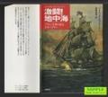 ジャック・オーブリー・シリーズⅠ 激闘!地中海 -ソフィー号新任艦長J・オーブリー-