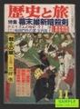 歴史と旅 -特集 幕末維新暗殺剣- 1984年11月号