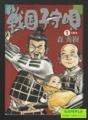 戦国子守唄 第1巻 -万菊丸-