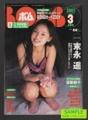 ボム BOMB -巻頭大特集 14歳の鮮烈ビキニ 末永遥- 2001年3月号