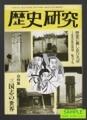 歴史研究 -特集 三国志の世界- 1992年8月号