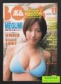 ボム BOMB -巻頭大特集 故郷で魅せた癒しセクシー MEGUMI- 2002年11月号