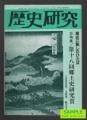 歴史研究 -特集 第十八回郷土史研究賞- 1993年4月号