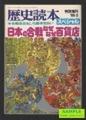 歴史読本 特別増刊'85-2 -おもしろ歴史雑科スペシャル⑨ 日本の合戦なぜなぜ百貨店-