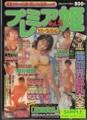 プレミア姫 Vol.5 -巨乳アイドルの2度と見られぬ秘蔵ショット!!-