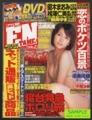 月刊アサヒ芸能エンタメ! -ムード台無しミステーク!恋のボケツ百景- 2007年10月号