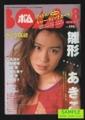 ボム BOMB -巻頭大特集 10代最後のセクシーグラビア+秘蔵水着グラビア大公開 雛形あきこ- 1997年8月号
