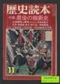 歴史読本 -特集 最後の維新史- 1975年11月号