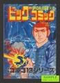 ビッグコミック別冊 特集ゴルゴ13シリーズ No.74